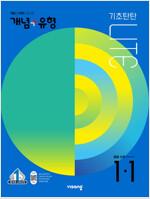개념 + 유형 기초탄탄 라이트 중등 수학 1-1 (2022년)