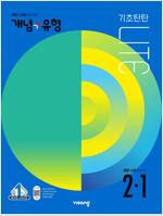 개념 + 유형 기초탄탄 라이트 중등 수학 2-1 (2022년)