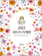 2022 네이처 가계부