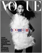 보그 Vogue Korea B형 2021.11 (표지 : 정호연)