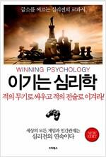 [중고] 이기는 심리학