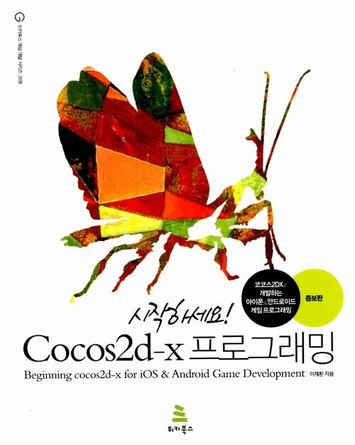 시작하세요! Cocos2d-x 프로그래밍 (증보판)