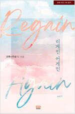 [세트] [GL] 리게인 어게인(Regain again) (총2권/완결)