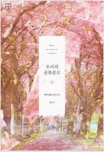[세트] [GL] 우리의 공통분모 (총5권/완결)