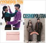 코스모폴리탄 Cosmopolitan B형 2021.11 (표지 : 김다미.최우식 2종 중 랜덤)