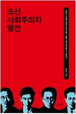 조선 사회주의자 열전