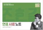 2022 전한길 한국사 연표 사료 노트 (스프링)