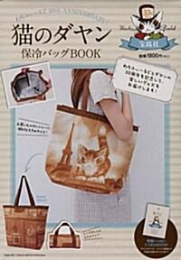 猫のダヤン 保冷バッグBOOK (單行本, バラエティ)