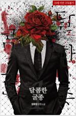 [세트] 달콤한 굴종 (총3권/완결)