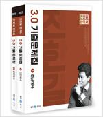 2022 전한길 한국사 3.0 기출문제집 - 전2권