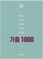 2022 경찰학개론 기출 1000