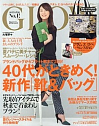GLOW (グロウ) 2013年 09月號 (雜誌, 月刊)