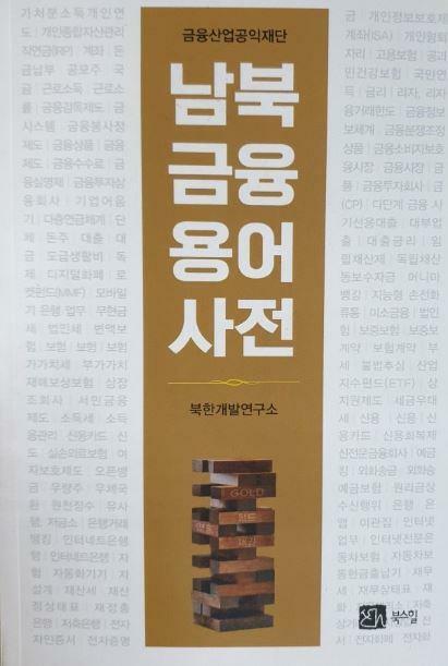 남북 금융용어사전
