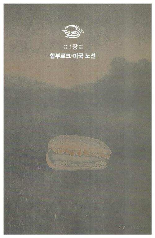 햄버거 이야기 : 저항에 대한 아이콘, 햄버거의 존재감에 대하여
