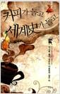 커피가 돌고 세계史가 돌고 : 역사를 돌아 흐르는 이슬람의 검은 피 /
