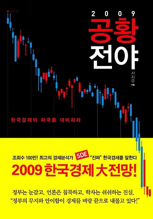 2009 공황전야 (확장판)