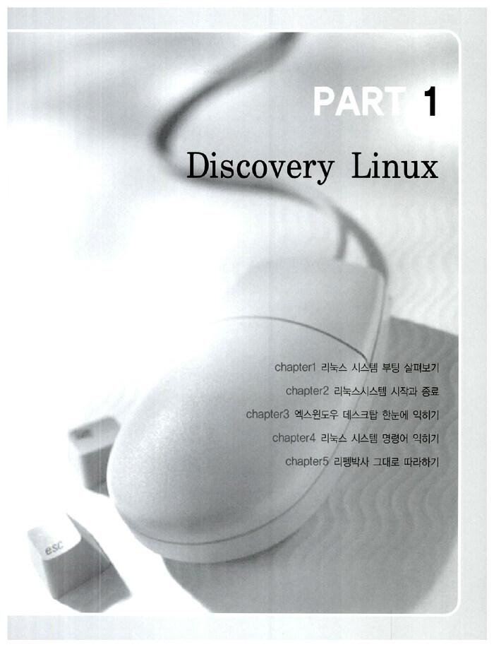 (누구나 쉽게 배울 수 있는 서자룡의)페도라 리눅스 그대로 따라하기