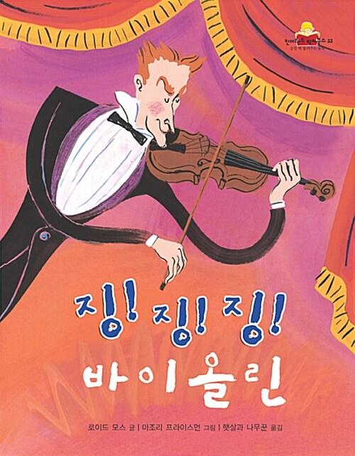 징! 징! 징! 바이올린