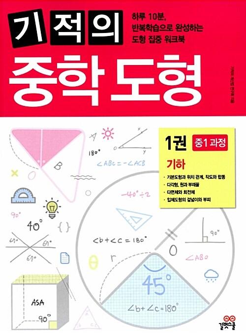기적의 중학 도형 1권 : 중1 과정
