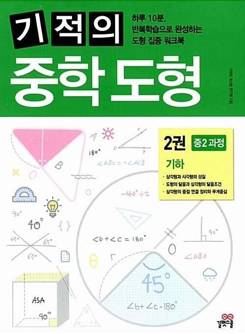 기적의 중학 도형 2권 : 중2 과정