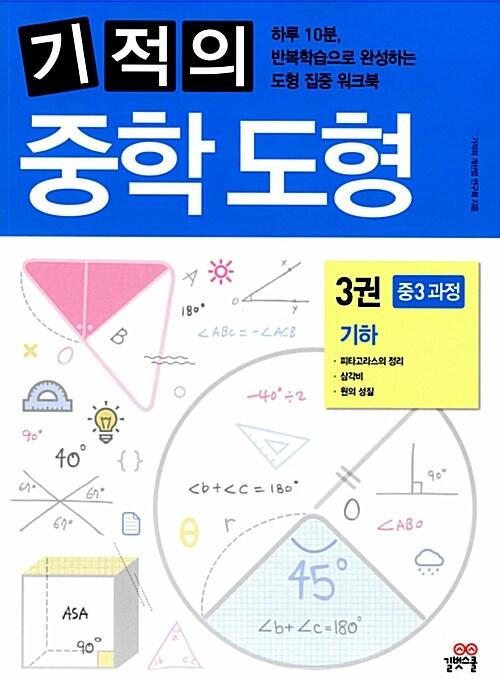기적의 중학 도형 3권 : 중3 과정
