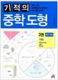 [중고] 기적의 중학 도형 3권 : 중3 과정