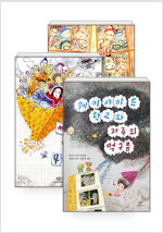 [세트] 웨이사이드 학교 시리즈 세트 - 전3권