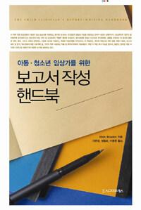 (아동·청소년 임상가를 위한) 보고서 작성 핸드북