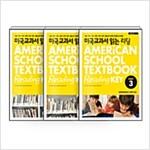 [세트] 미국교과서 읽는 리딩 Easy 1~3 세트 - 전3권