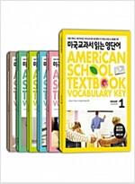 [세트] 미국교과서 읽는 영단어 Grade 1~6 세트 - 전6권