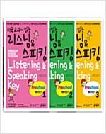[세트] 미국교과서 읽는 리스닝 & 스피킹 Preschool 예비과정편 1~3 세트 - 전3권