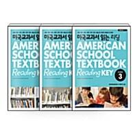 [세트] 미국교과서 읽는 리딩 Core 1~3 세트 - 전3권
