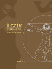 한국인의 삶 : 태어나서 서른까지