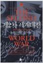 [중고] 제2차 세계대전