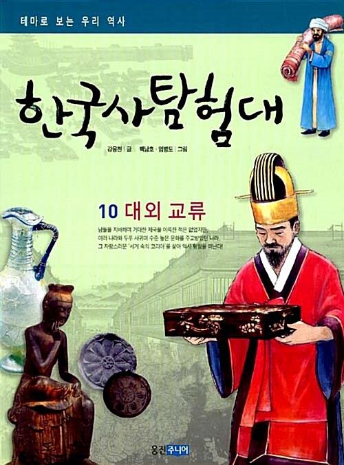 한국사 탐험대 10