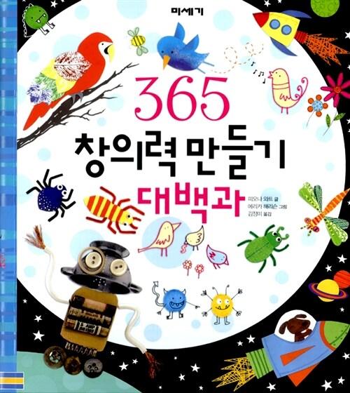 365 창의력 만들기 대백과