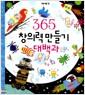 [중고] 365 창의력 만들기 대백과