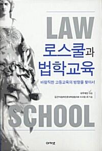 로스쿨과 법학교육