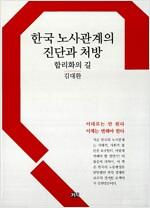 한국 노사관계의 진단과 처방