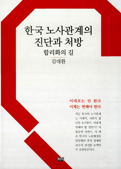 한국 노사관계의 진단과 처방 : 합리화의 길
