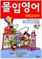 [중고] 몰입영어 만화교과서 상황별 생활영어편