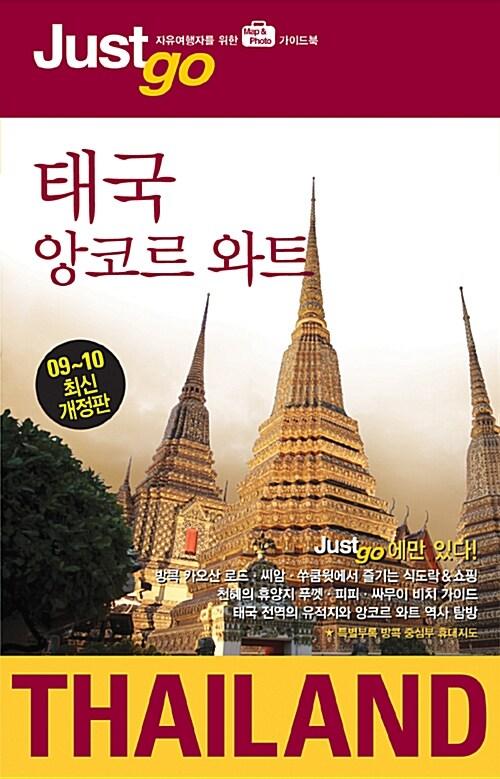 저스트 고 태국 앙코르와트 (2009~2010)