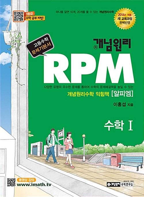 개념원리 RPM 문제기본서 고등수학 수학 1 (2019년 고3용)