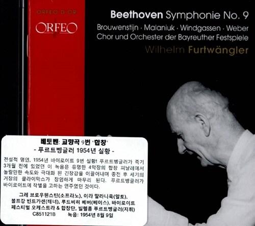 [수입] 베토벤 : 교향곡 9번 (1954년 8월 9일 바이로이트 실황)