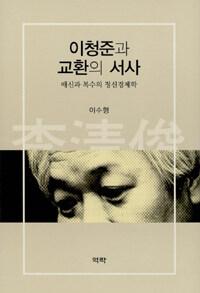 이청준과 교환의 서사 : 배신과 복수의 정신경제학