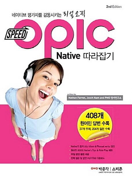 SPEED OPIc Native 따라잡기 (408개 원어민 동영상, mp3 무료 제공)