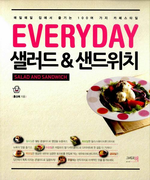 Everyday 샐러드 & 샌드위치 : 매일매일 집에서 즐기는 100여 가지 카페스타일