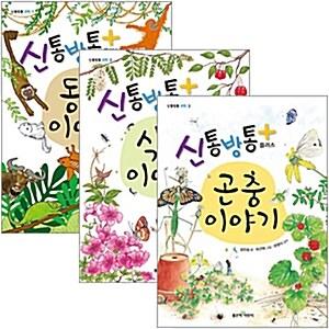 신통방통 과학 시리즈 3권 세트-동물/식물/곤충
