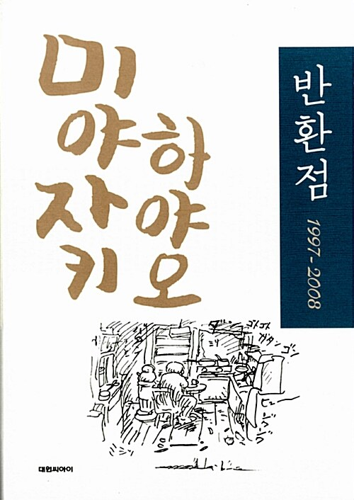 미야자키 하야오 반환점 1997∼2008