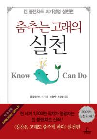 춤추는 고래의 실천 - 켄 블랜차드 자기경영 실천편